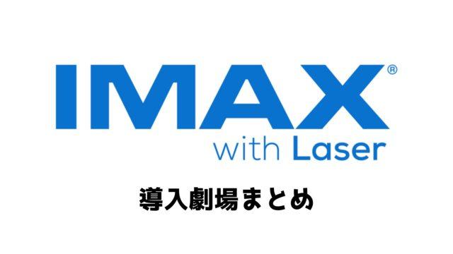 【2019年最新版】次世代レーザーIMAXが導入されている映画館は?