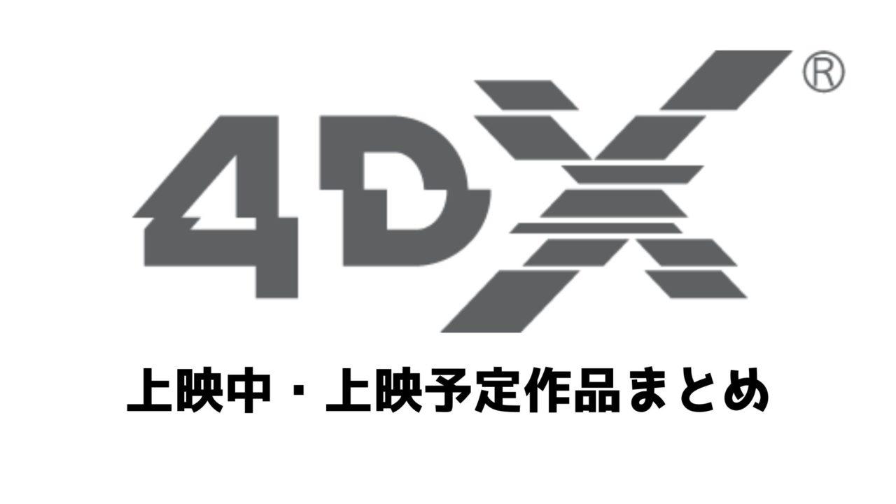 【2019年最新版】4DXの上映館は?上映中・上映予定作品は?