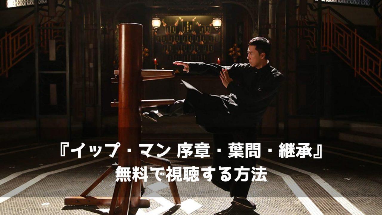 映画『イップマン 序章・葉問・継承』無料動画!全作品フル視聴できる動画配信サービスは?
