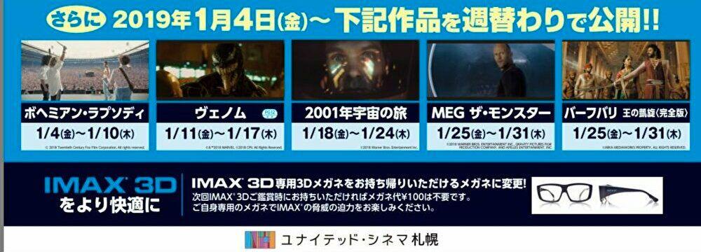ユナイテッド・シネマ札幌_IMAX