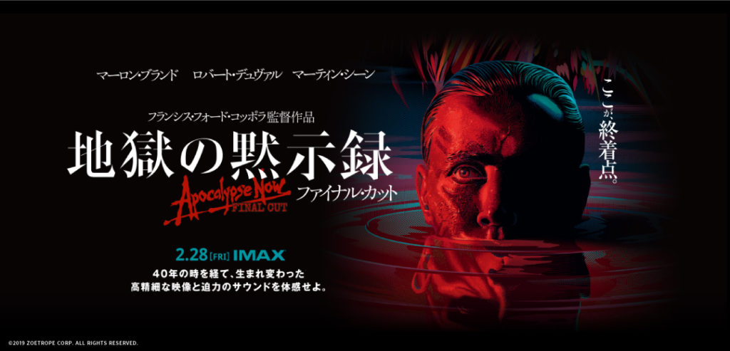 地獄の黙示録_IMAX