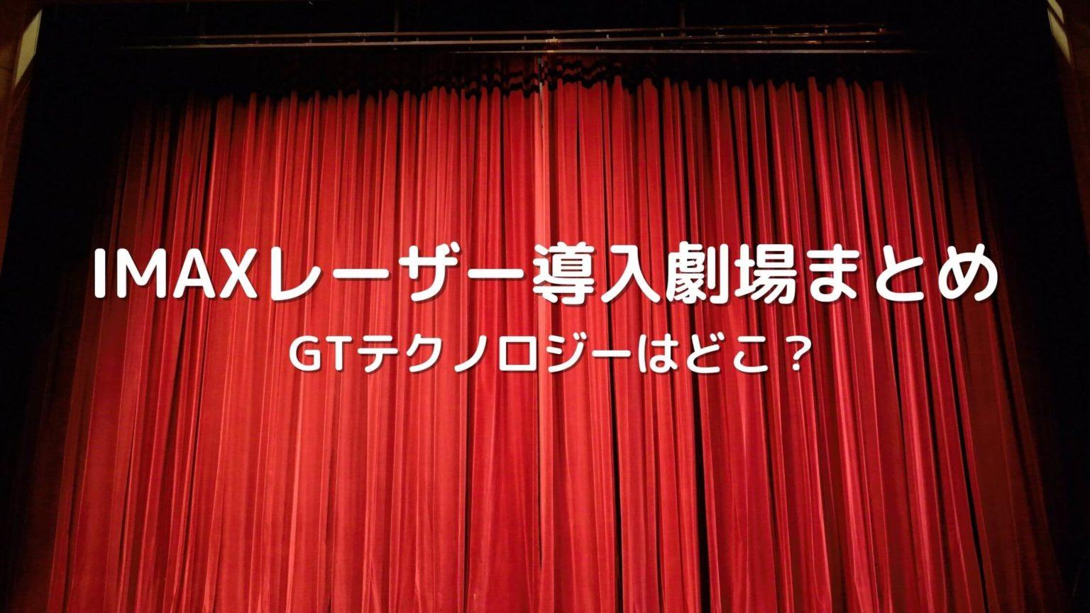 【2020年版】IMAXレーザー/GTテクノロジーが導入されている映画館まとめ