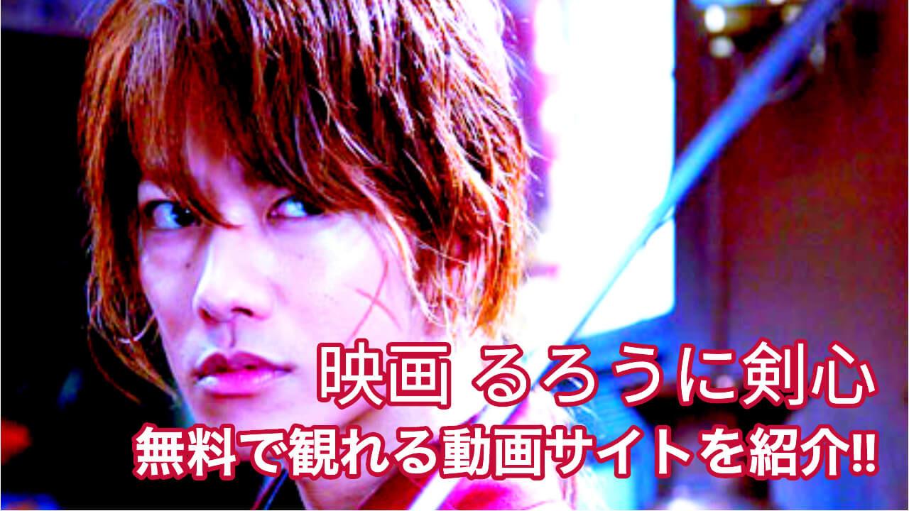 映画『るろうに剣心(1作目)』無料動画!フル視聴できる動画配信サービスは?