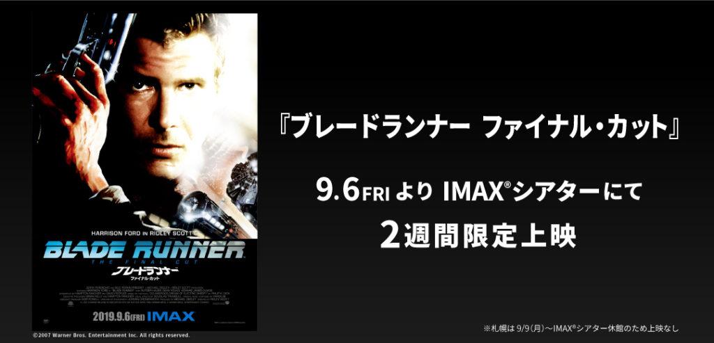 ブレードランナー_IMAX
