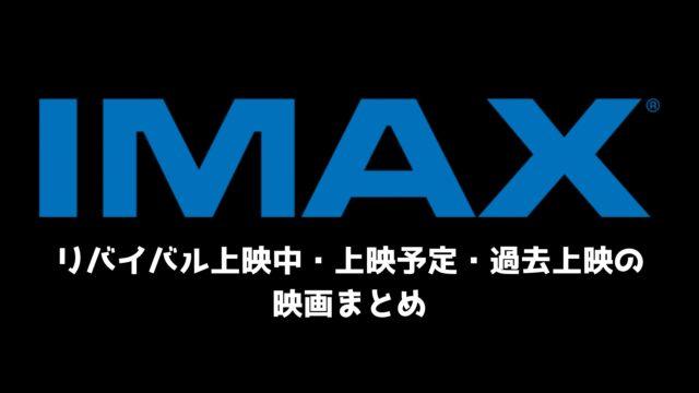 【2019年】IMAXリバイバルで上映中・上映予定・過去上映の映画まとめ