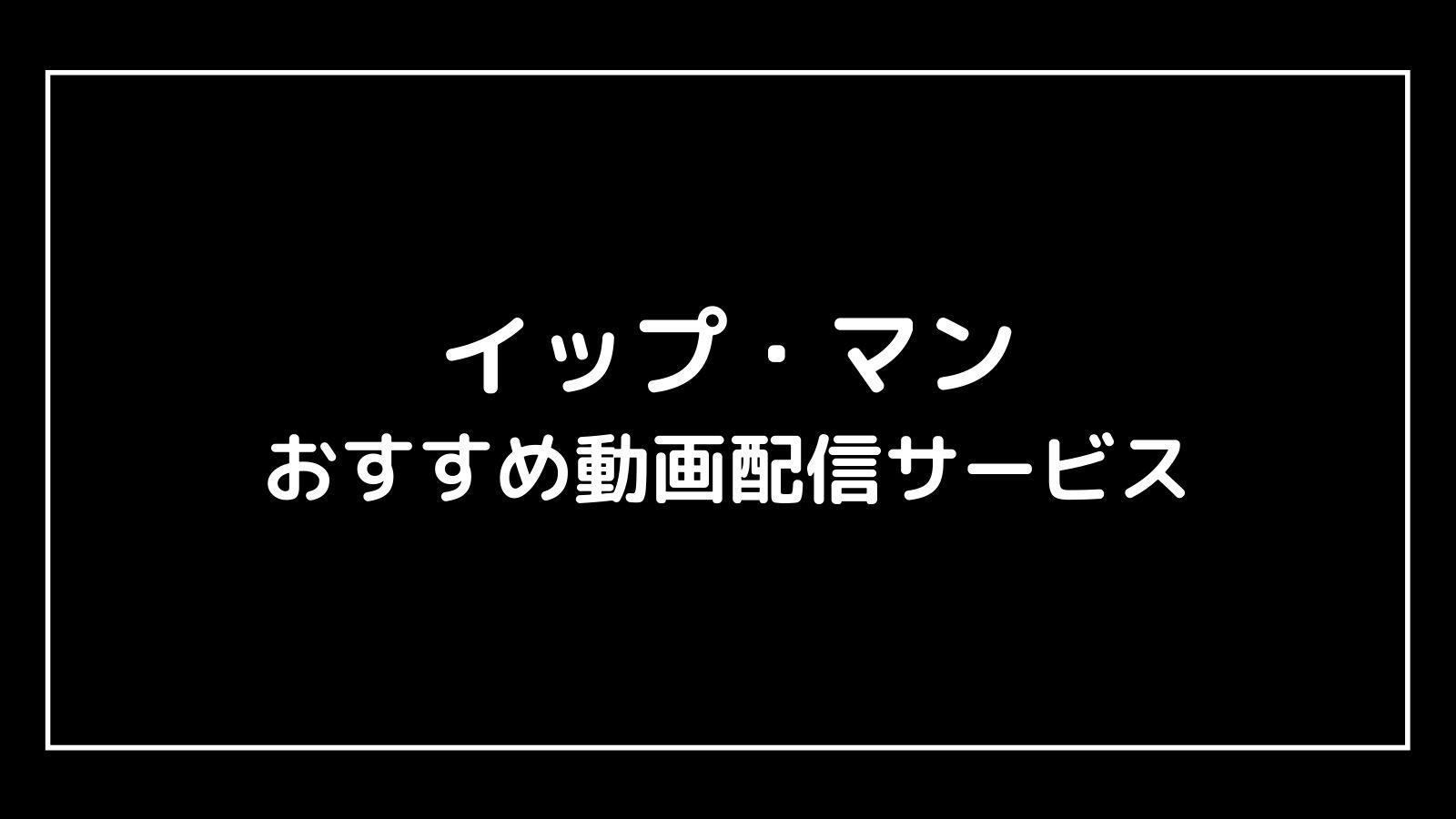 映画『イップ・マン』全4作品を無料視聴できる動画配信サービスまとめ【序章・葉問・継承・完結】