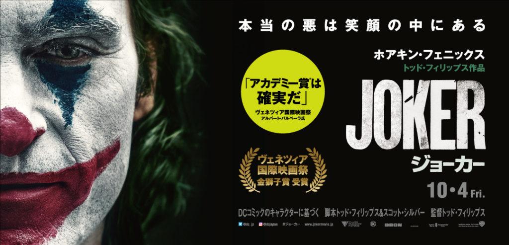 ジョーカー_IMAX