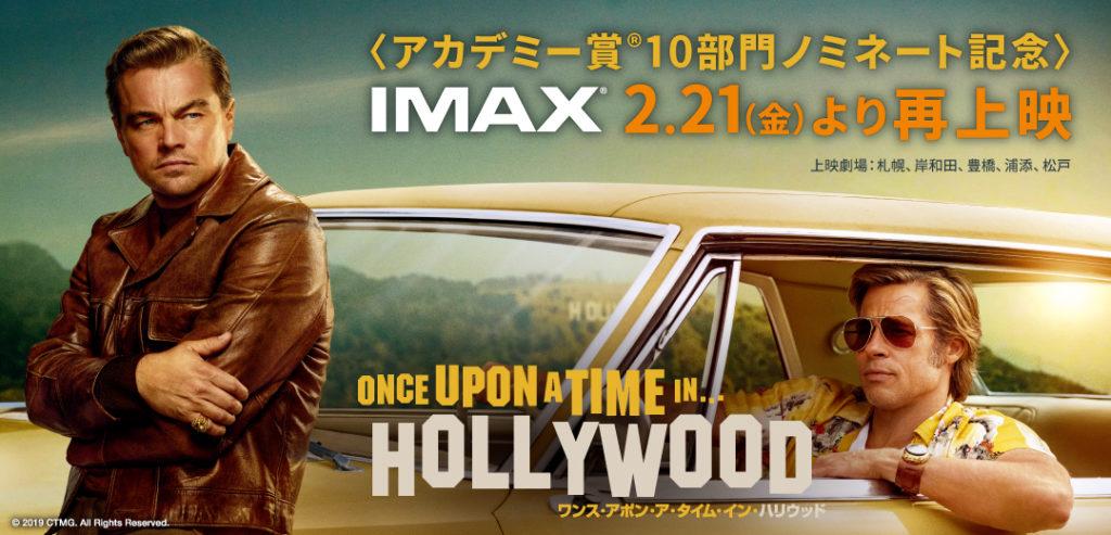 ワンス・アポン・ア・タイム・イン・ハリウッド_IMAX再上映