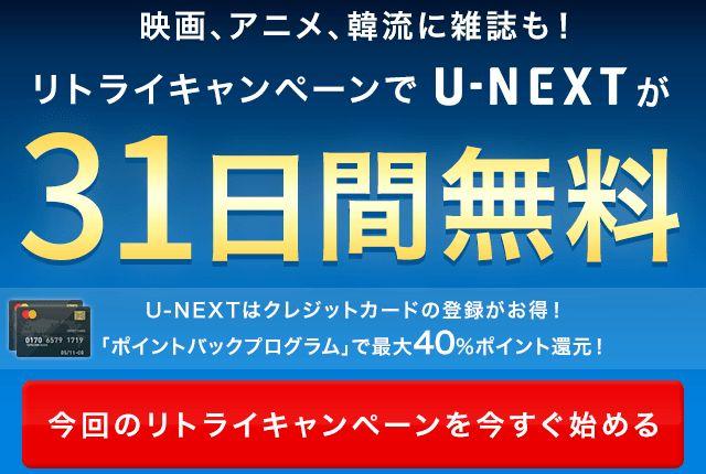 U-NEXT_リトライキャンペーン