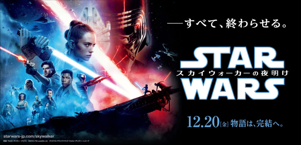 スター・ウォーズ / スカイウォーカーの夜明け_IMAX