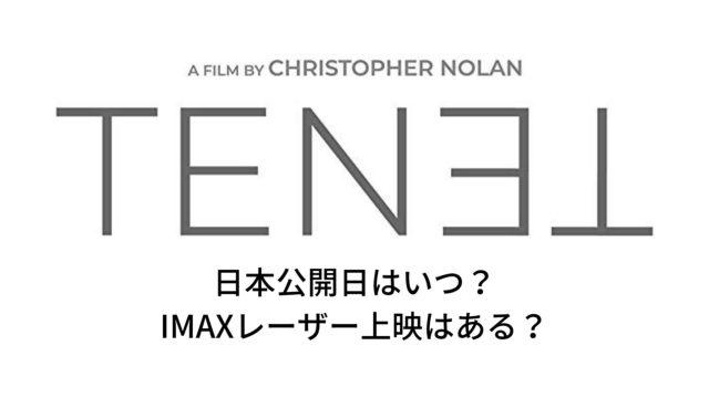 2020年ノーラン監督最新作『TENET(テネット)』日本公開日はいつ?IMAXレーザーは?