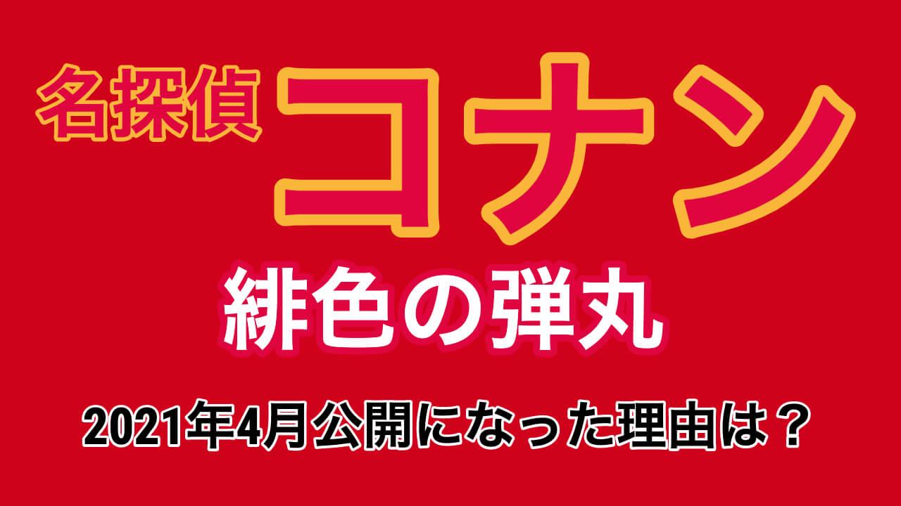 コナン 映画 公開 日 延期