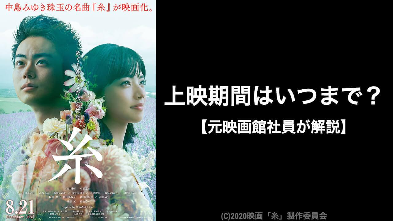 映画『糸』はいつまで上映する?元映画館社員が終了日を予想