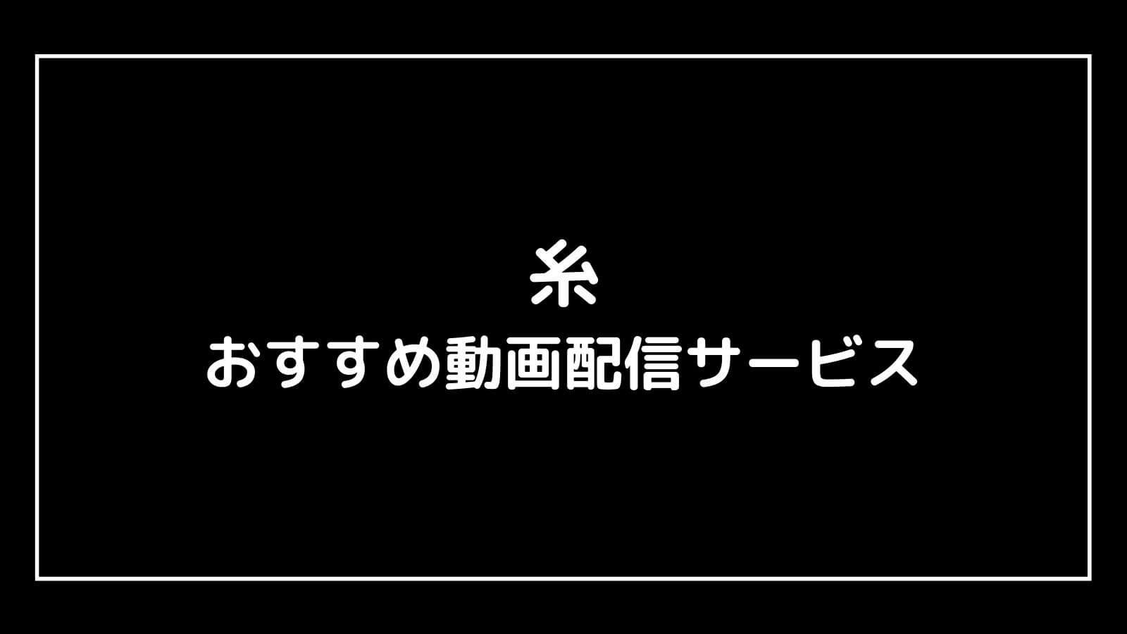映画『糸』を無料視聴できる動画配信サービスは?【菅田将暉・小松菜奈】
