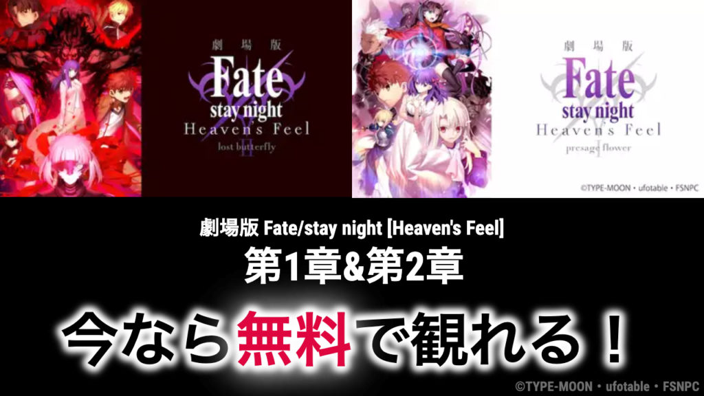 劇場版Fate/stay night [Heaven's Feel]