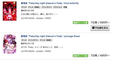 music.jp_fate1章2章