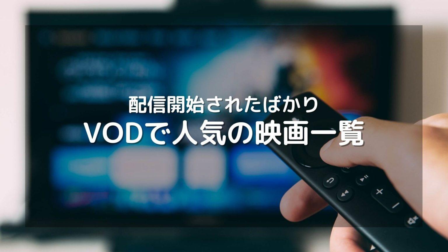 【2020年9月版】VODで配信開始の最新映画一覧と無料視聴できるおすすめ動画配信サービス