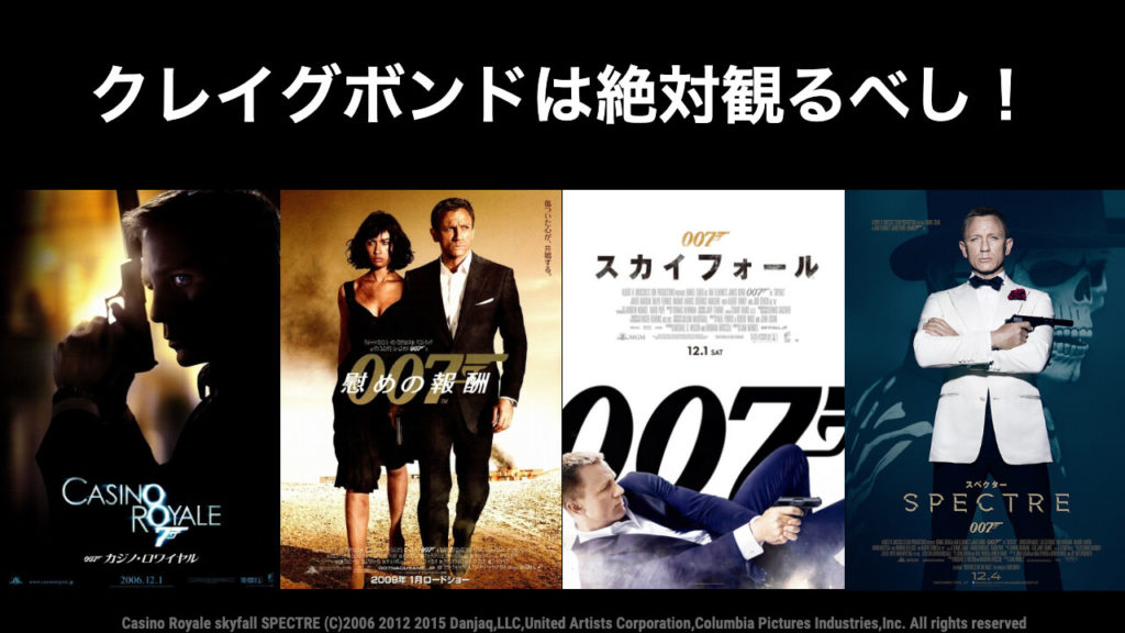 『007 ノー・タイム・トゥ・ダイ』を観る前にチェックしたい作品