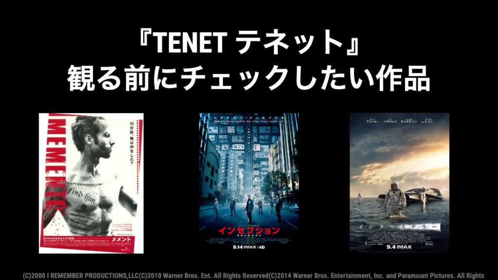 『TENET テネット』を観る前にチェックしたい作品