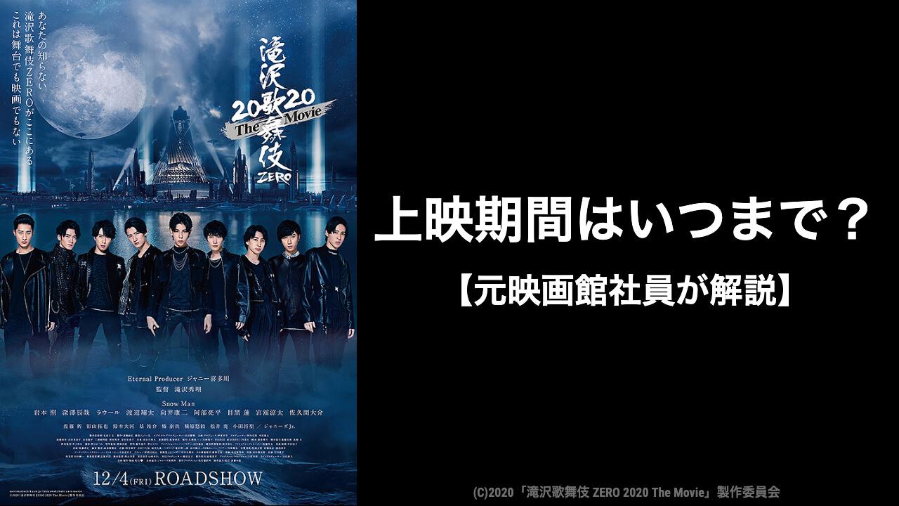 映画『滝沢歌舞伎 ZERO 2020』はいつまで上映する?元映画館社員が上映期間を予想