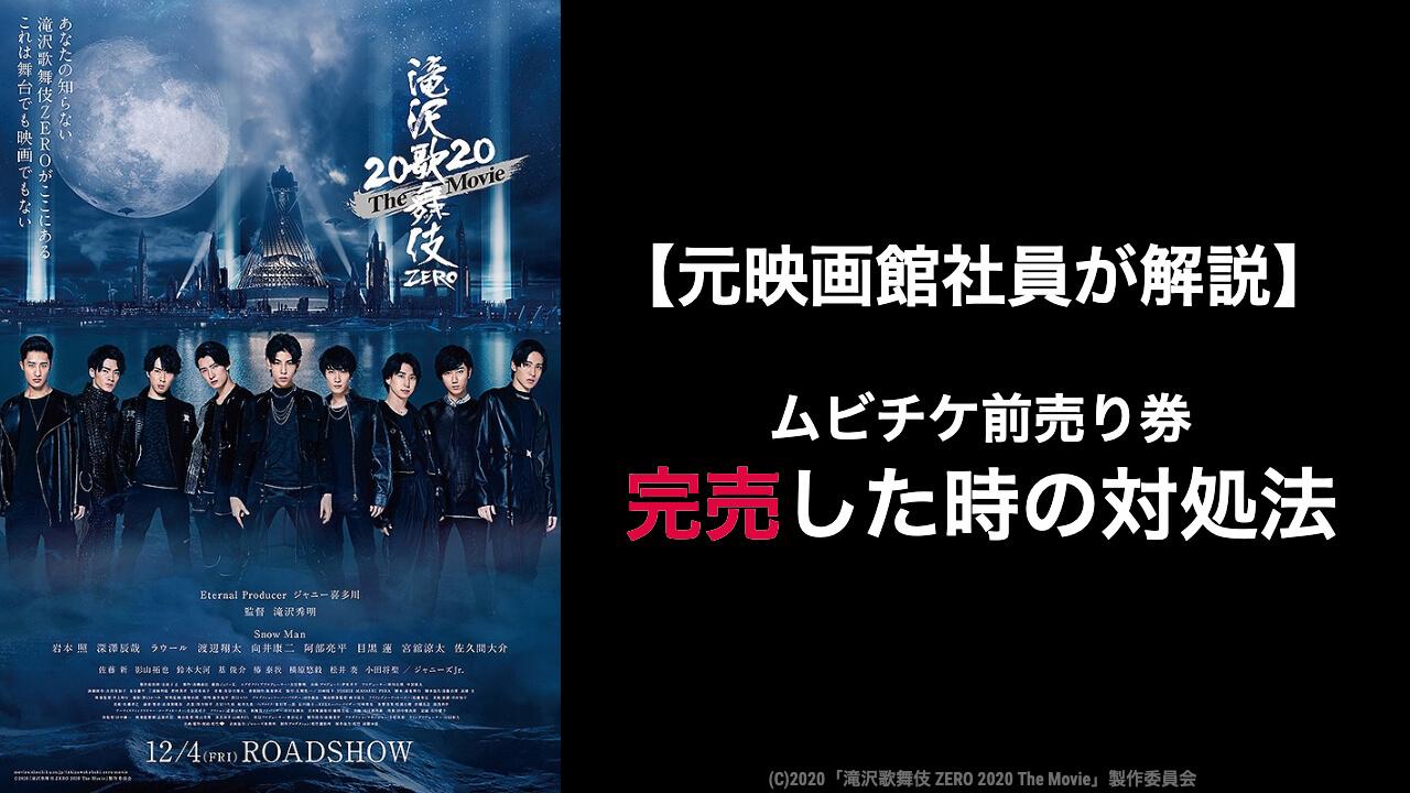 『滝沢歌舞伎ZERO2020』のムビチケ前売り券が売り切れた!映画館で買えない時の対処法