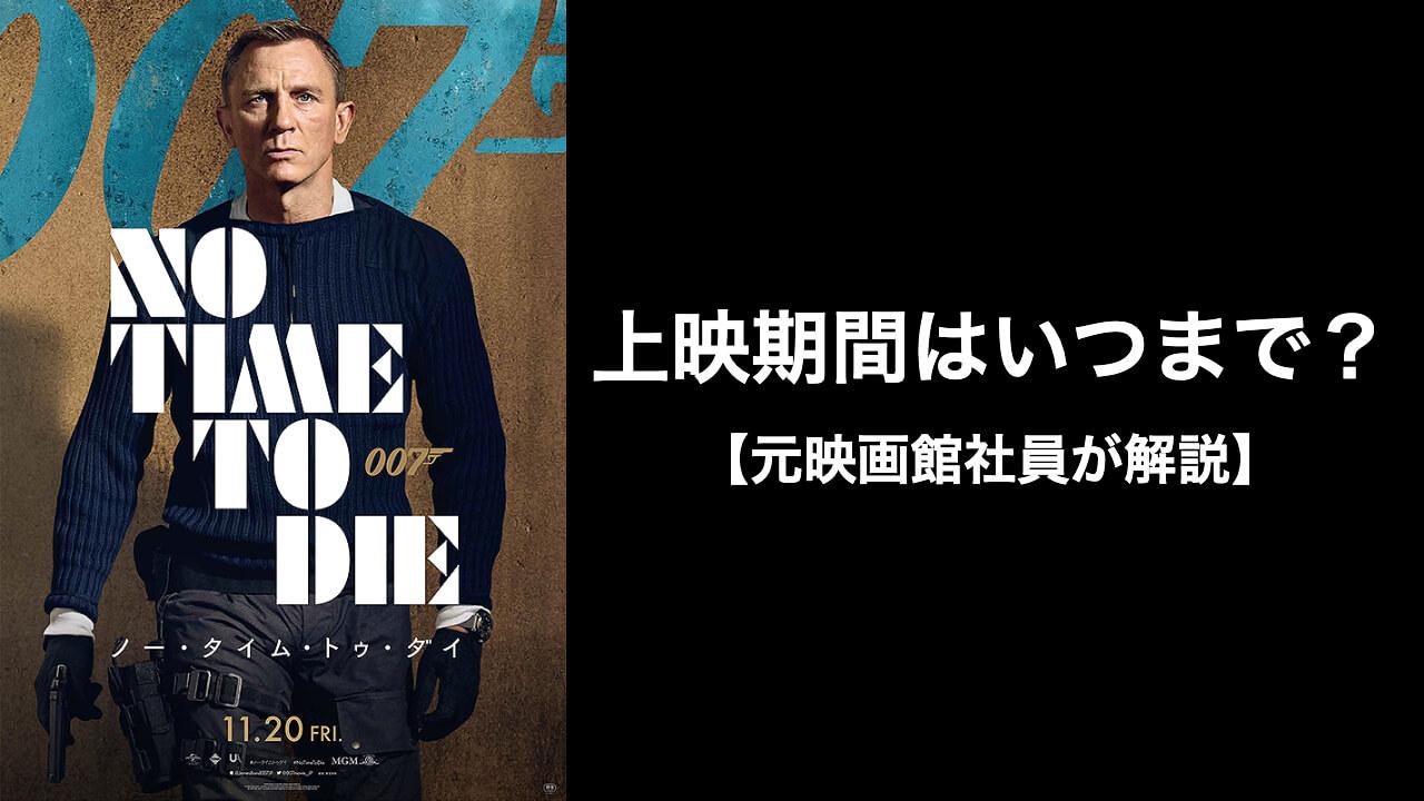 『007 ノー・タイム・トゥ・ダイ』はいつまで上映する?元映画館社員が予想