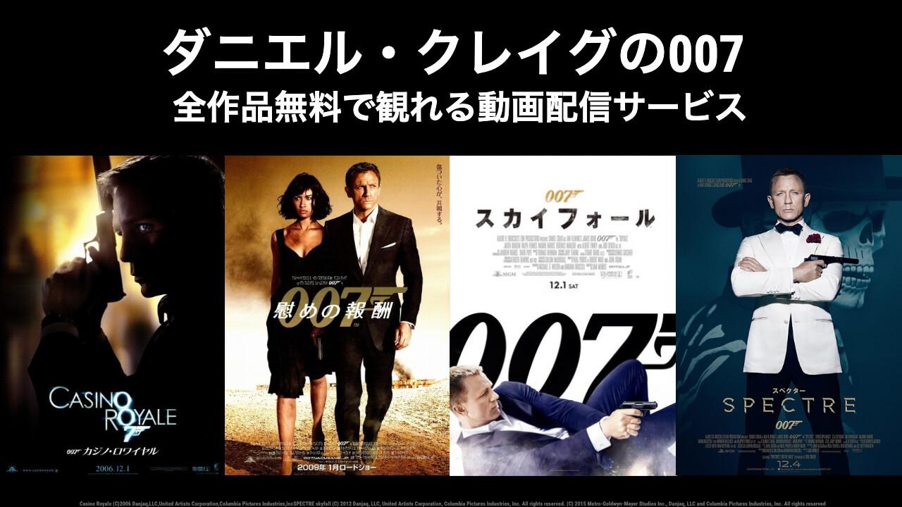 【全作無料】ダニエルクレイグの007を無料視聴できる動画配信サイト