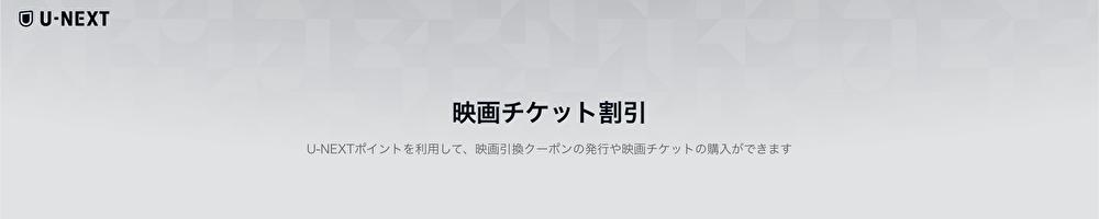 U-NEXT_割引チケット