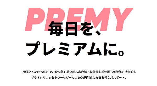 PREMY