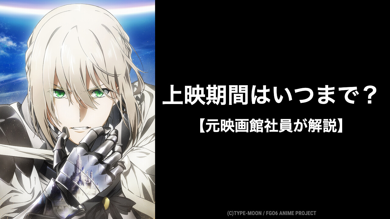 映画『劇場版 Fate/Grand Order 前編』の上映期間はいつまで?