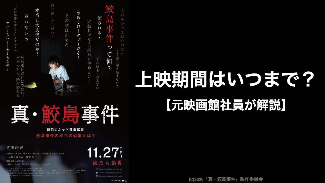 映画『真・鮫島事件』の上映期間はいつまで?元映画館社員が予想