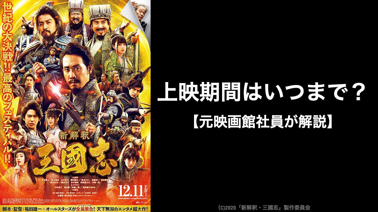 新解釈・三國志(映画)はいつまで上映する?元映画館社員が上映期間を予想