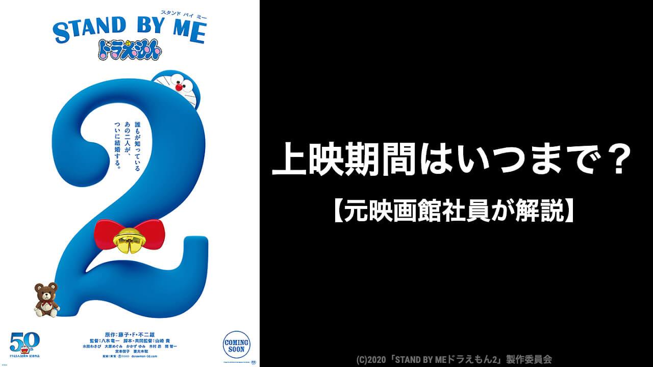 『STAND BY ME ドラえもん2』はいつまで上映する?元映画館社員が上映期間を予想
