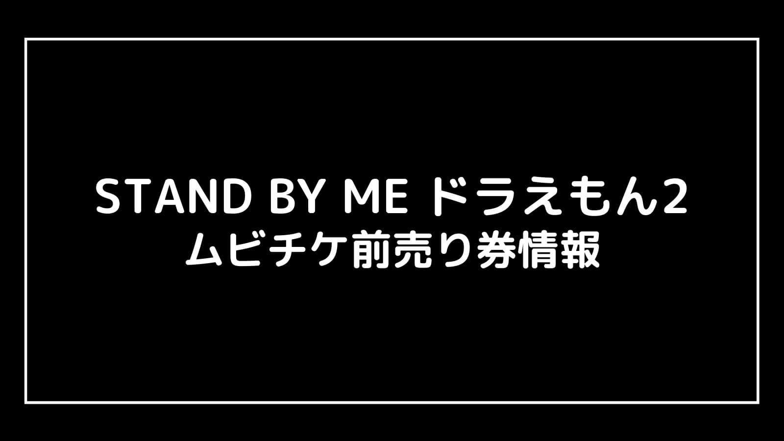 『STAND BY ME ドラえもん2』特典付きムビチケ前売り券はいつ発売?