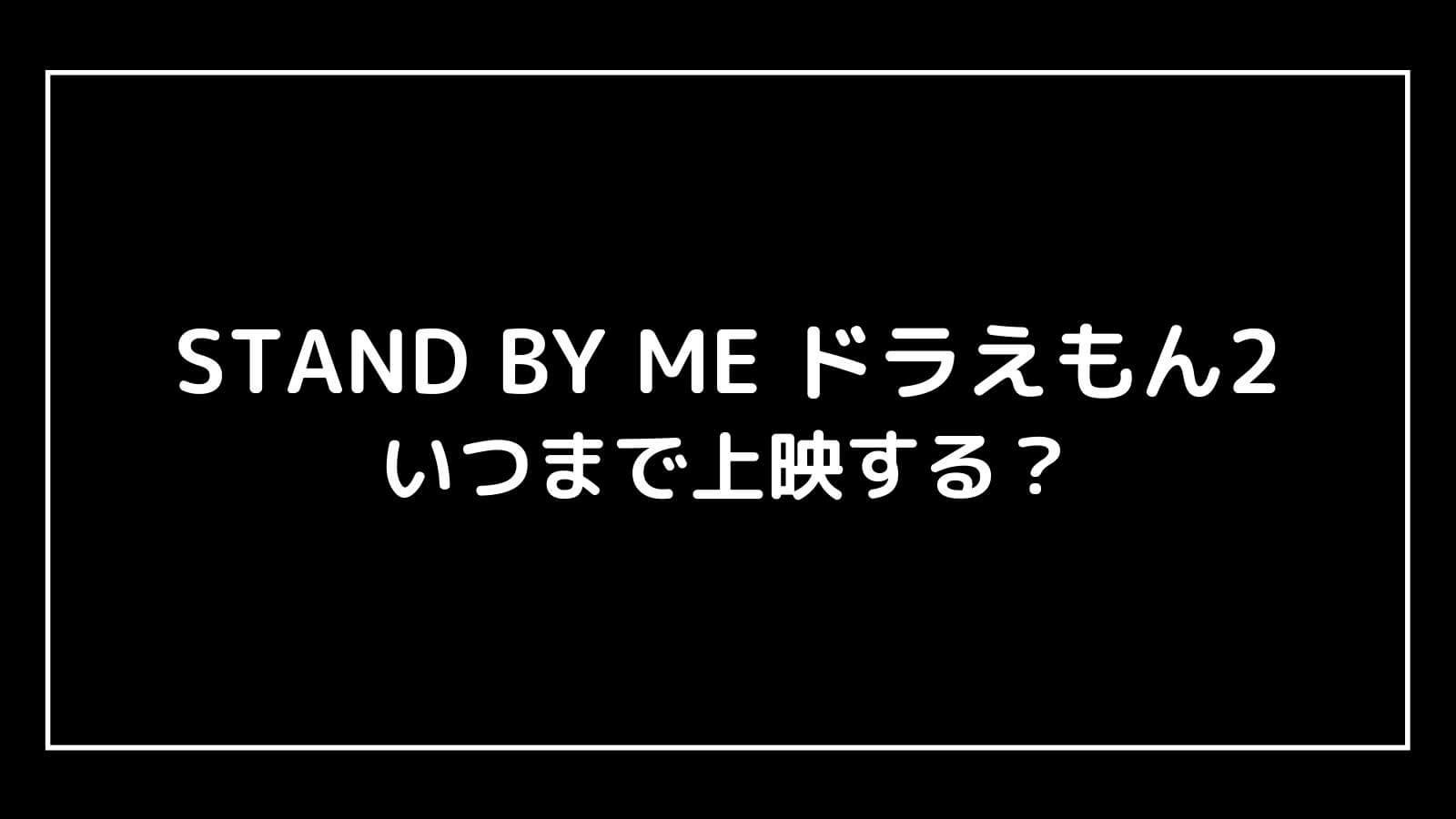 『STAND BY ME ドラえもん2』はいつまで上映する?元映画館社員が上映期間を予想【スタンドバイミー】