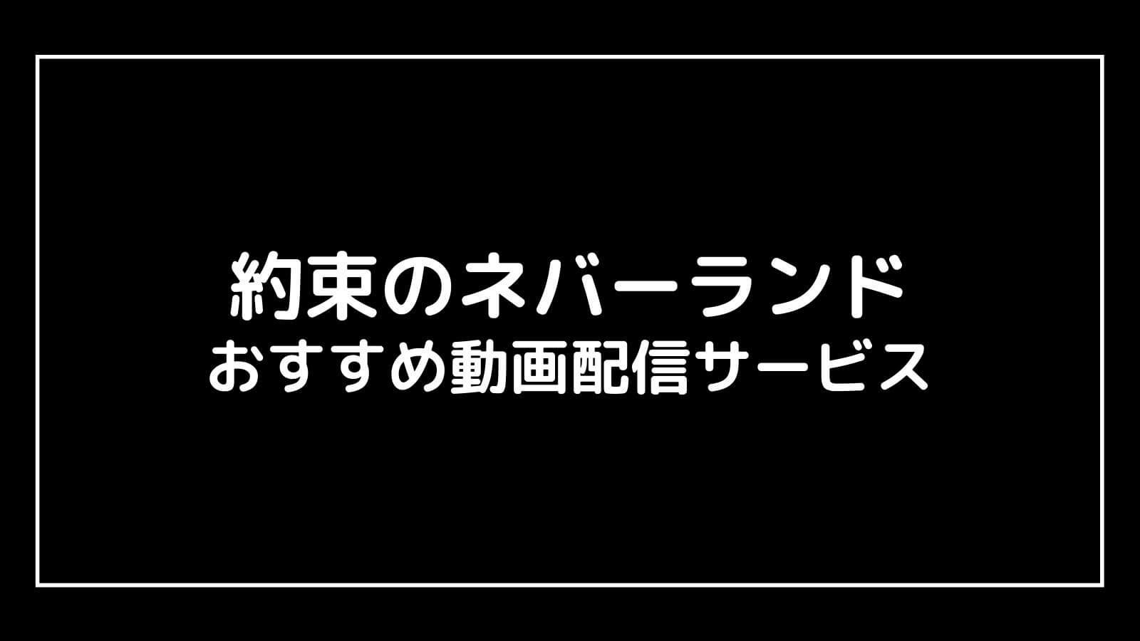 実写映画『約束のネバーランド』の無料映画配信をフル視聴できる動画サイト
