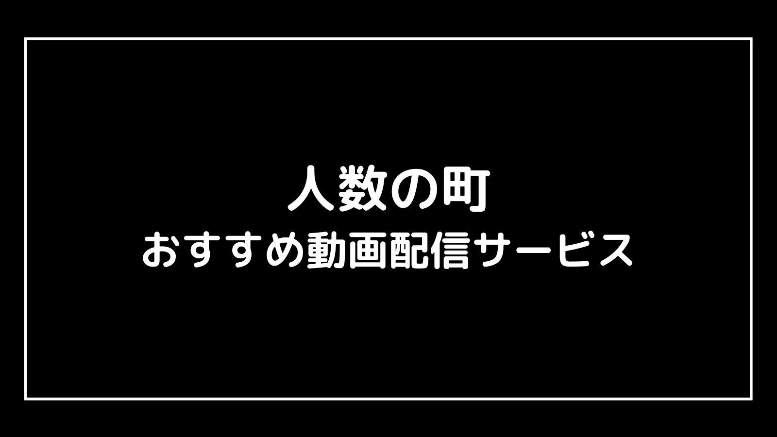 『人数の町』の無料映画をフル視聴できる動画配信サービス【中村倫也主演】