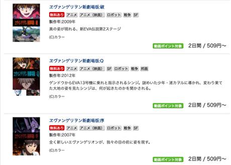 エヴァンゲリオン新劇場版_music.jp