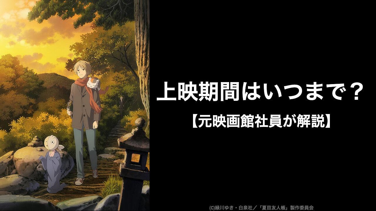 夏目友人帳2021(映画)の上映期間はいつまで?元映画館社員が予想