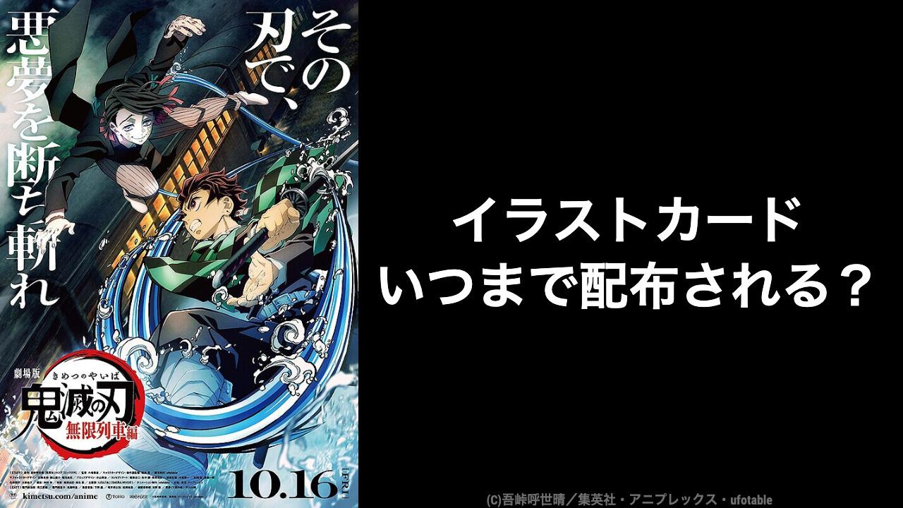 映画『鬼滅の刃 無限列車編』入場者特典のイラストカードはいつまで配布?