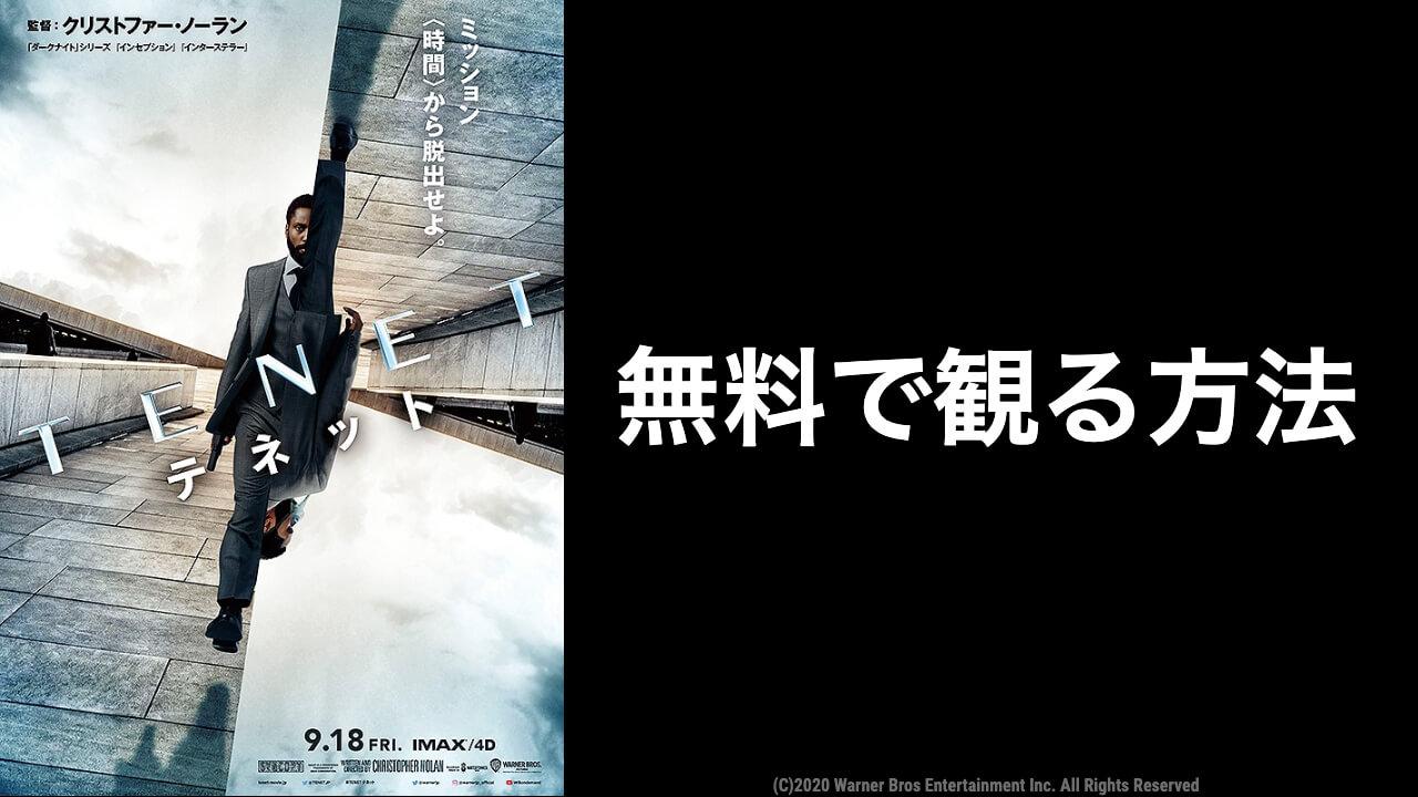 映画『TENET テネット』を無料視聴できる動画配信サービスまとめ