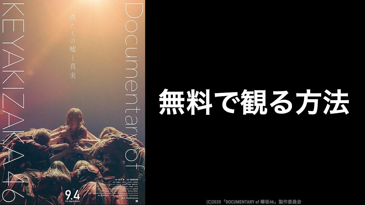 映画『僕たちの嘘と真実(欅坂46)』を無料視聴できる動画配信サービスまとめ