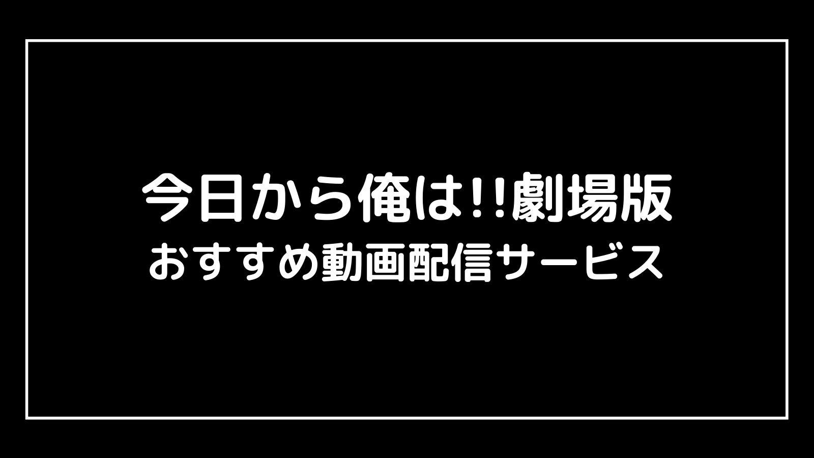 『今日から俺は!!』映画版の無料動画配信をフル視聴する方法