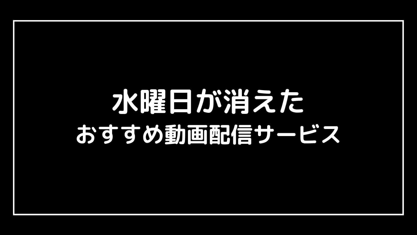 映画『水曜日が消えた』の配信を無料視聴できる動画配信サービス