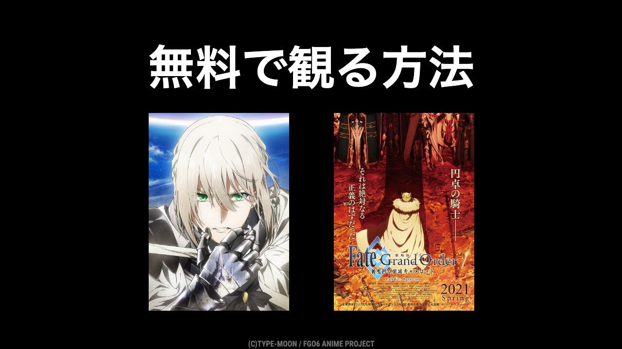 映画『Fate/Grand Order』を全作品無料で視聴できる動画配信サービスは?