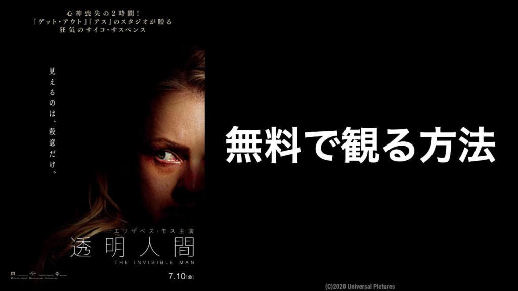 【おすすめ】透明人間(映画)を無料視聴できる動画配信サービス
