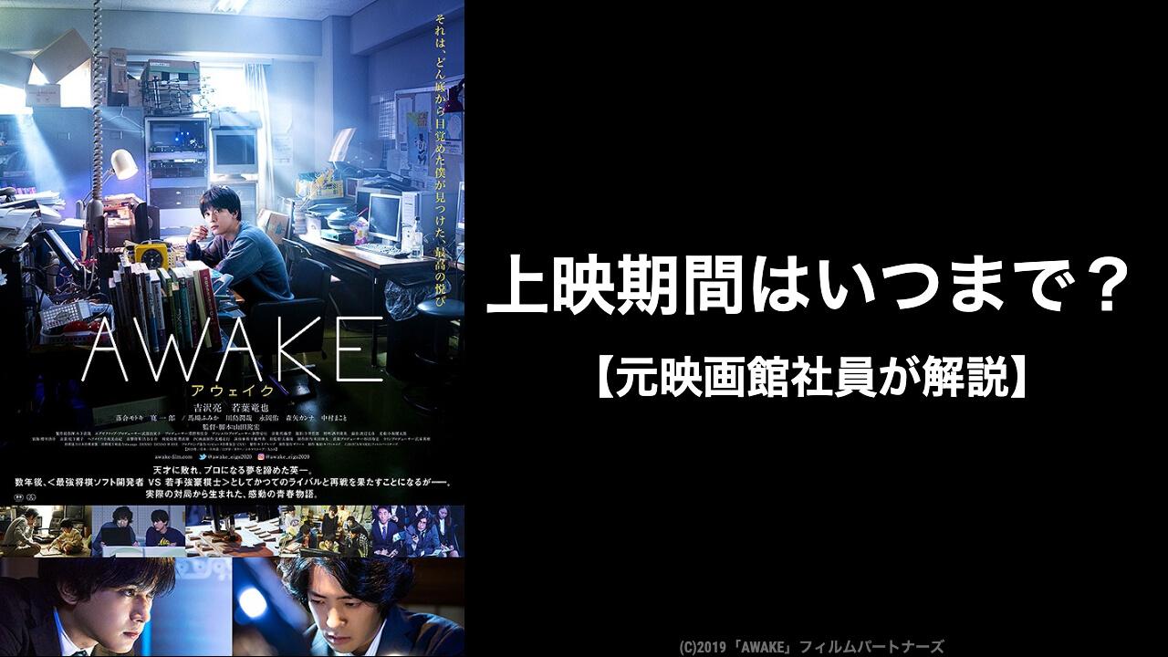 映画『AWAKE』の上映期間はいつまで?元映画館社員が予想