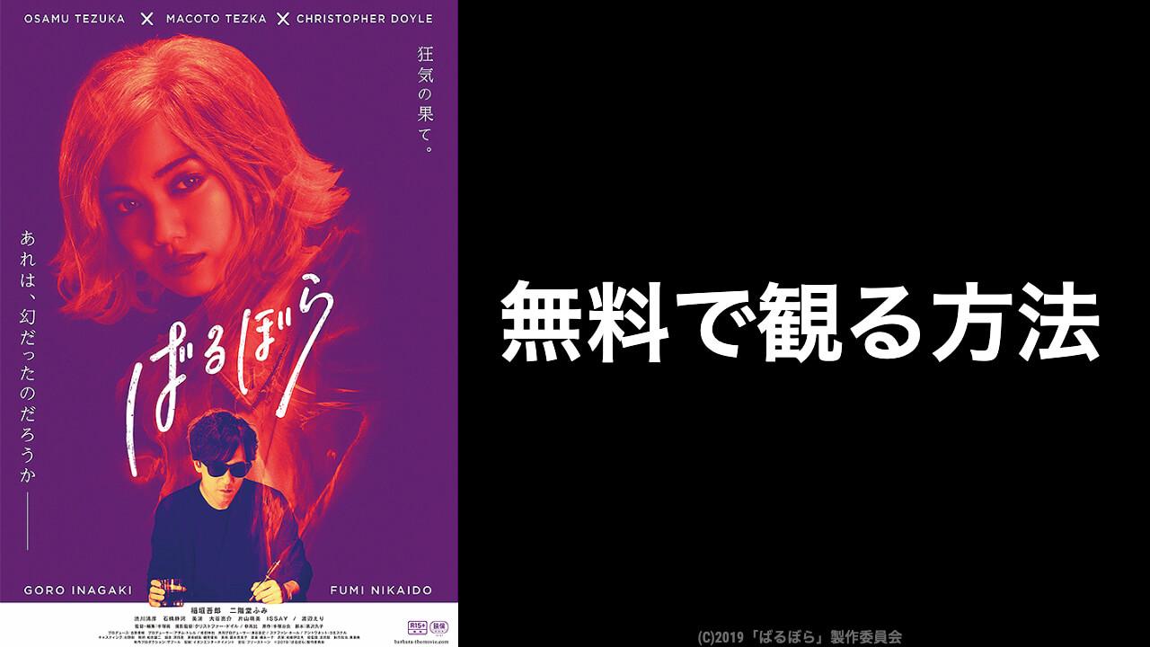 【おすすめ】稲垣吾郎主演映画『ばるぼら』を無料視聴できる動画配信サービス