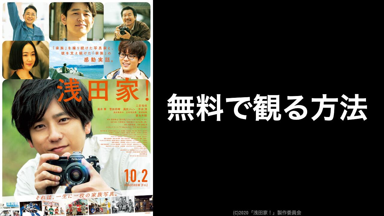 【おすすめ】浅田家!を無料視聴できる動画配信サービスまとめ