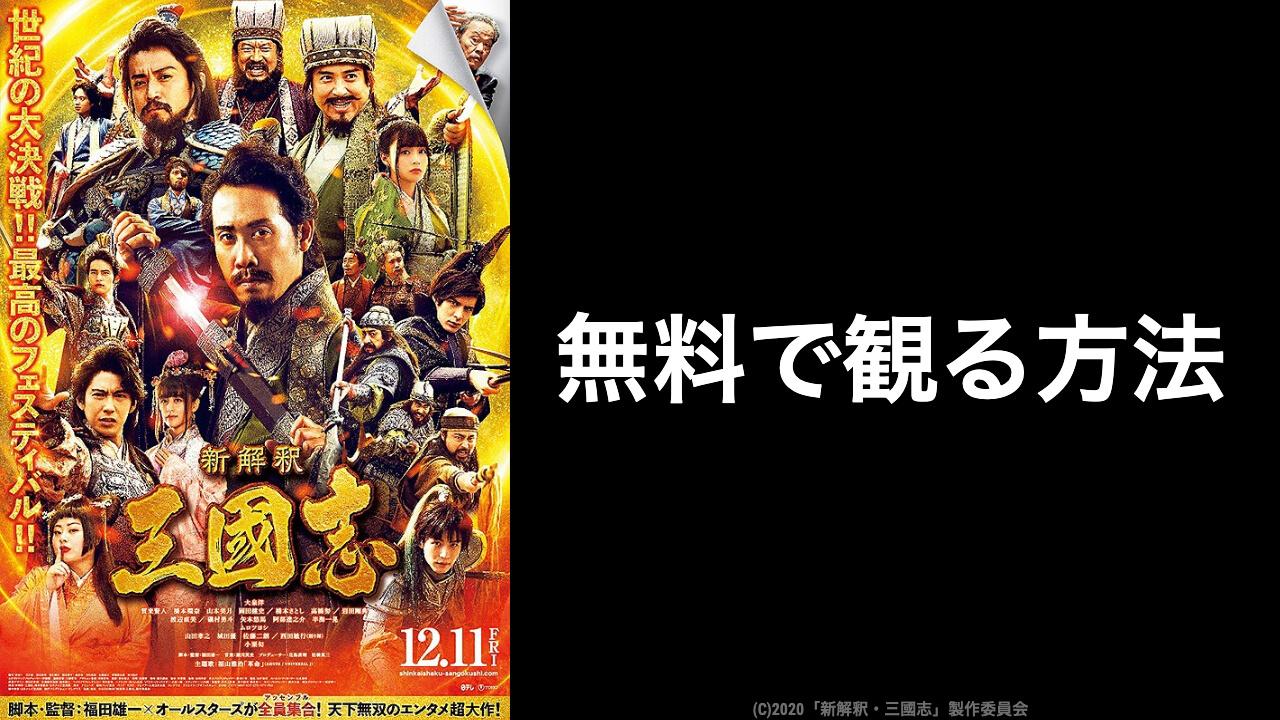 映画『新解釈・三國志』を無料視聴できるおすすめ動画配信サービスは?